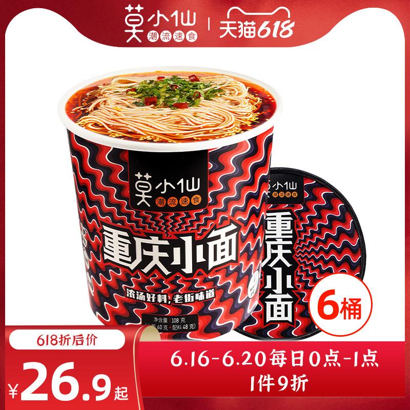 莫小仙麻辣重庆小面速食方便面免煮冲泡麻辣小面6桶装