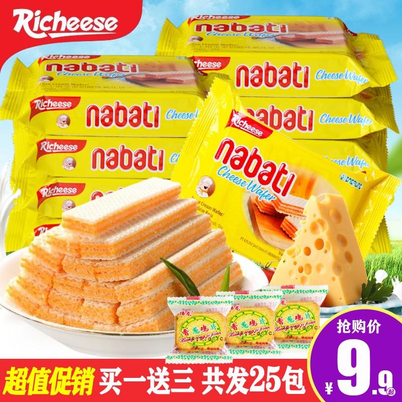 印尼进口丽芝士纳宝帝奶酪夹心威化饼干58g*10包nabati零食品批发