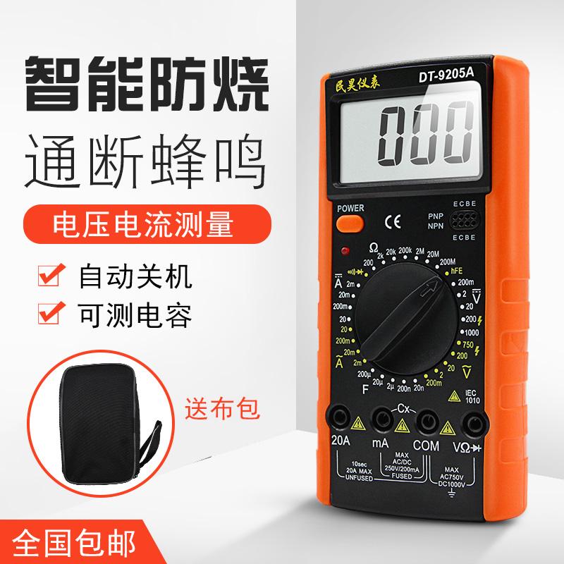 电工DT9205A高精度数字防烧万用表小型万能表带自动关机通断蜂鸣