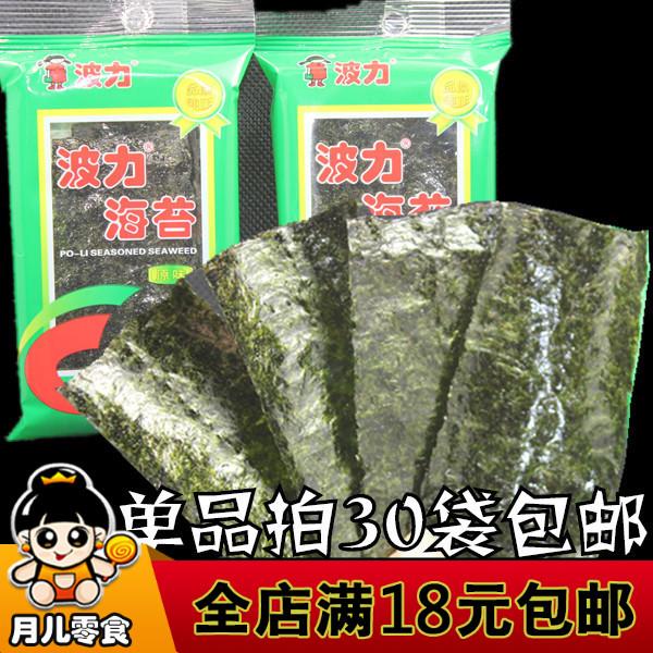 波力海苔袋装原味1.5g即食烤紫菜脆片休闲办公室儿童零食品小吃