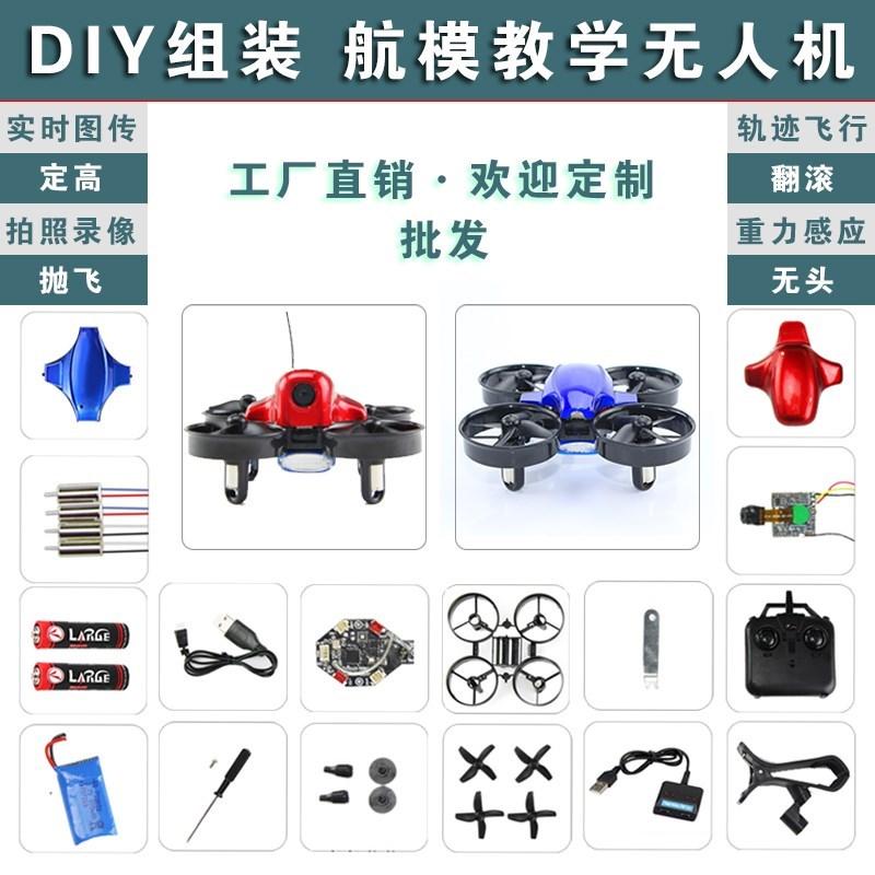 无人机制作套件 自制 组装diy 全套遥控拼四轴飞行器迷你配件航模(非品牌)