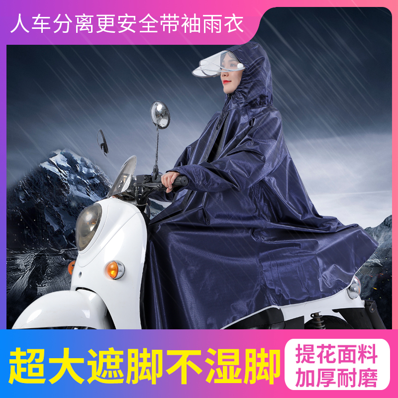 Motorcycle electric battery car raincoat single person with cuffs, sleeves waterproof and thickened, female super large special mens raincoat double