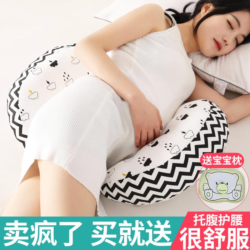 孕有来护腰侧睡卧枕多功能孕妇枕头