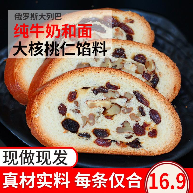 俄罗斯大列巴新疆果仁非蛋糕全麦面包整箱早餐糕点1000g手撕面包