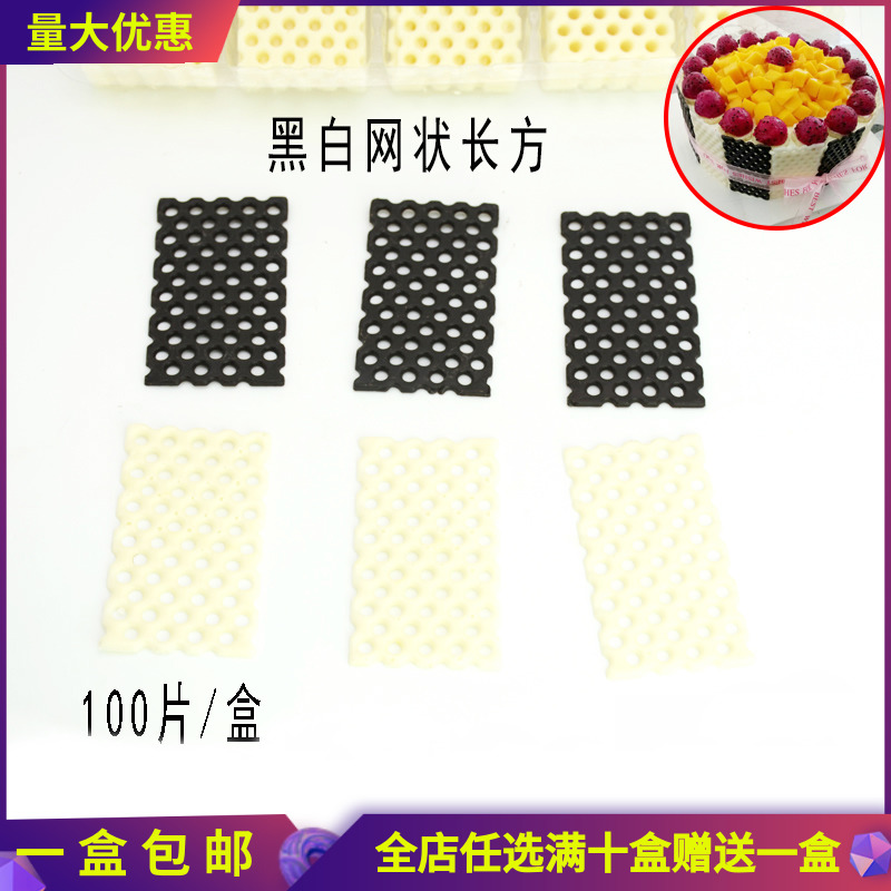 Black and white mesh cake decoration chocolate edge insert edible honeycomb ornament baking accessories package