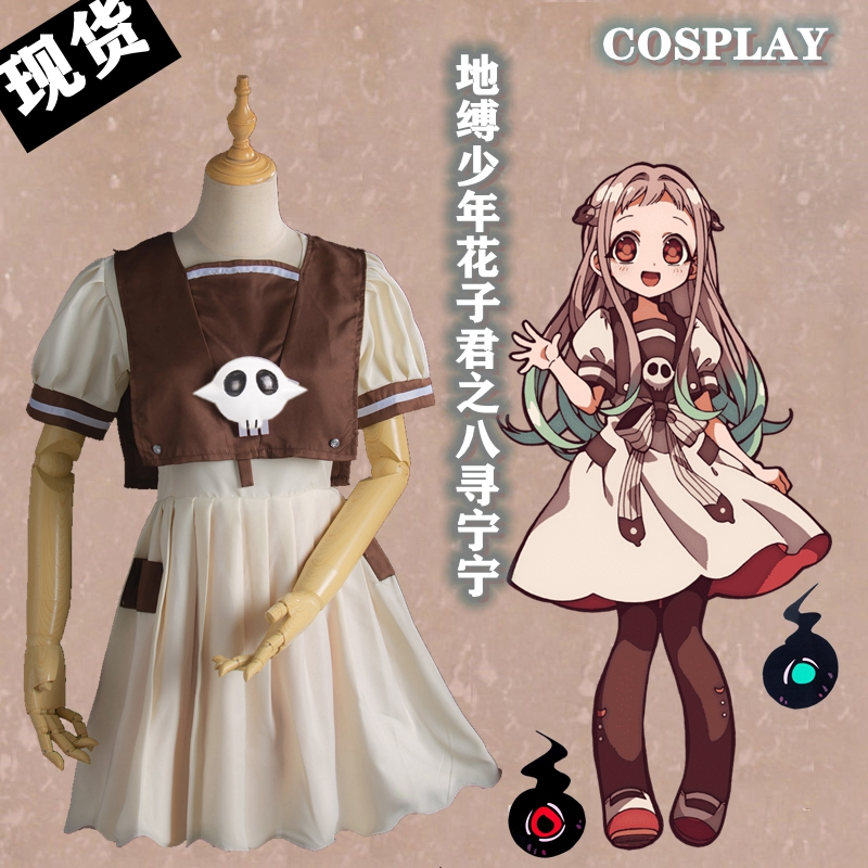 Ditie youth huazi Jun baxun Ningning Cosplay suit full set of wig shoes Chigen Kui qifengying school uniform