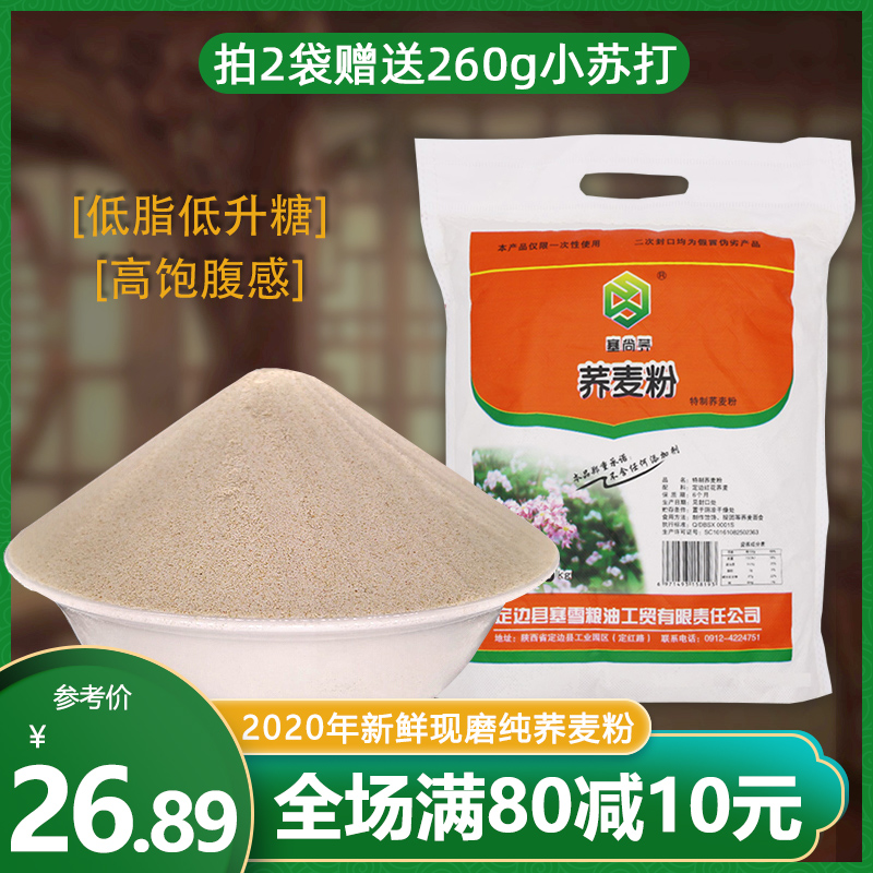 Pure buckwheat flour low sugar low fat 5 Jin Qiao Mai coarse grain 0 fat whole wheat buckwheat flour