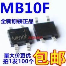 贴片整流桥堆 MB10F SOP4 1A/1000V 【100只5元包邮 】 30元/K