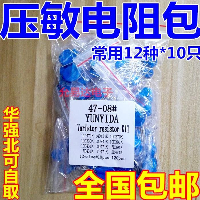 压敏电阻包 样品包 元件包 常用12种各10只