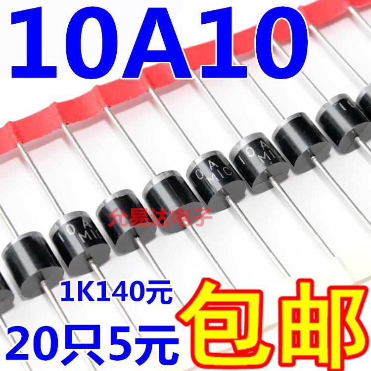 10A10 直插  整流二极管 10A 1000V 【20只5元包邮】1K140元