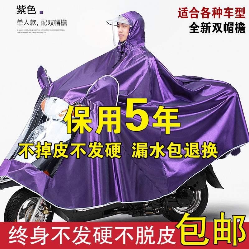 Дождевики для момтоциклов Артикул 618755611713