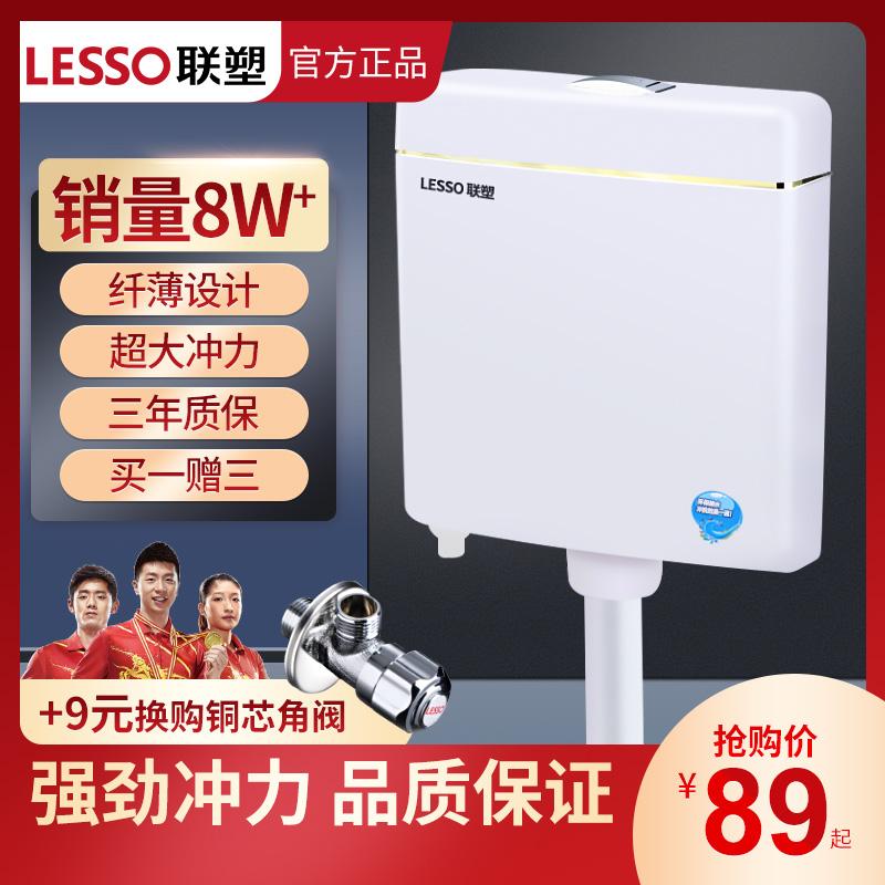 联塑厕所冲水箱节能家用马桶水箱