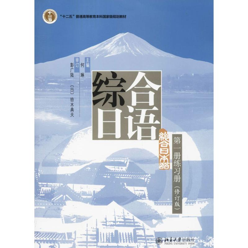 Comprehensive Japanese Volume 1 exercise book: (Revised Edition) edited by He Lin, Beijing University Press