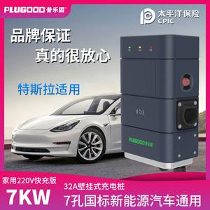 普乐固新能源电动汽车充电枪器特斯拉充电器model3 s x 7kw充电桩