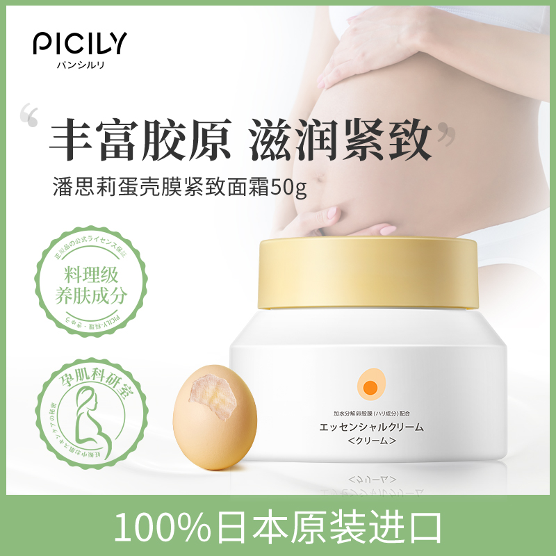 Pre sale PICILY Pan Sili, Japan imported special cream for pregnant women, moisturizing, moisturizing, and repairing skin creams.