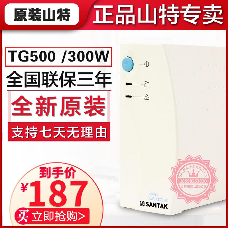 山特ups电源TG500 300W不间断UPS办公家用电脑后备应急15分钟