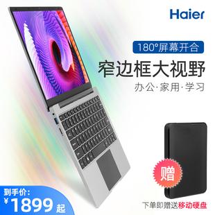 【4mm微边框】2020新款海尔14寸15.6寸笔记本电脑8G大内存轻薄便携学生手提电脑女生款商务办公超极本游戏本价格