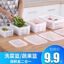 厨房冰箱长方形塑料家用储物收纳盒冷冻蔬菜水果密封盒沥水保鲜盒