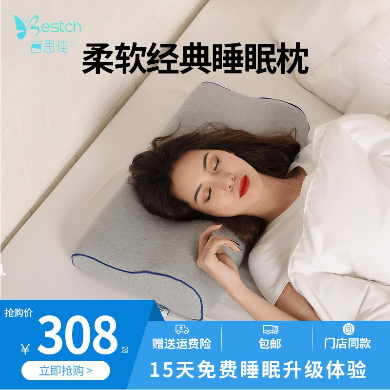 Bestch/百思佳慢回弹记忆棉枕头柔软助睡眠枕芯单人颈椎牵引整头