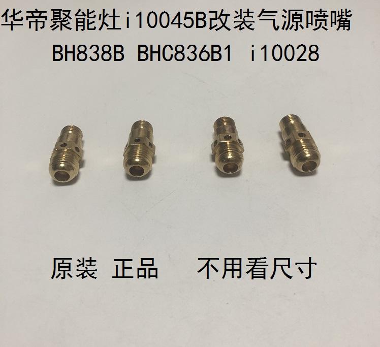华帝i10045b改装天然气液化气喷嘴