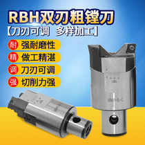 Taiwan double blade coarse boring head boring cutter CNC adjustable coarse boring tool holder RBH25 32 40 52 68 90