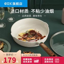 eox国潮麦饭石电磁炉锅一体不粘锅