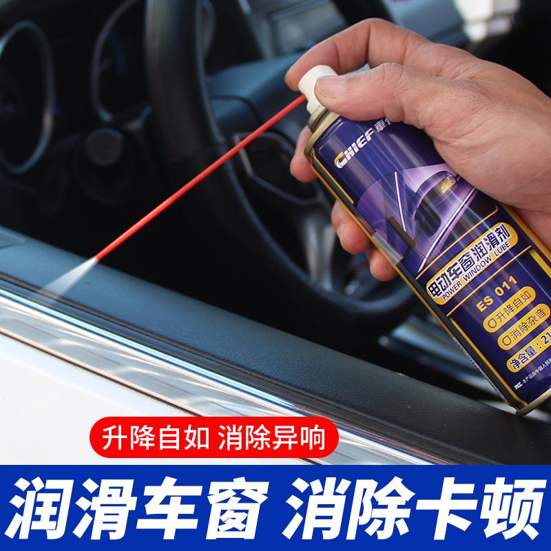 车仆汽车玻璃升降润滑剂车门车窗升降专用异响消除卡顿橡胶保护剂