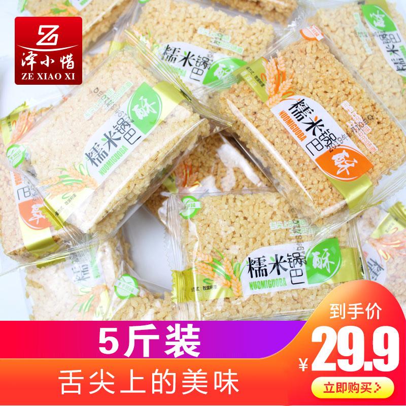 安徽特产糯米锅巴老式怀旧办公室手工零食小吃散装5斤独立小包装