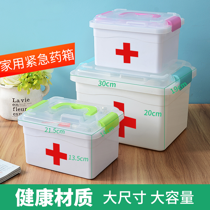 Medical case family small emergency medical kit family health care box full storage box