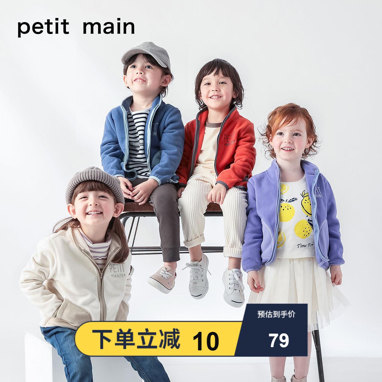 petitmain童装男女童宝宝外套上衣