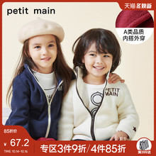 Petitmain children's jacket for boys and girls