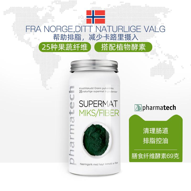 pharmatech挪威果蔬膳食纤维植物酵素粉清肠排宿便纤维粉纤维素粉,可领取15元天猫优惠券