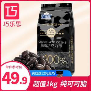 巧乐思 纯可可脂黑巧克力币豆烘培大板块砖散装1KG 冰淇淋脆皮DIY