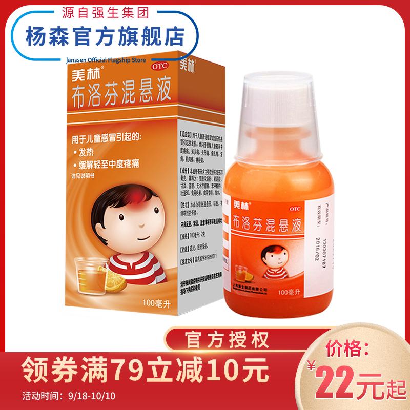 官方正品美林布洛芬混悬液100ml儿童感冒发烧小儿退烧缓解疼痛