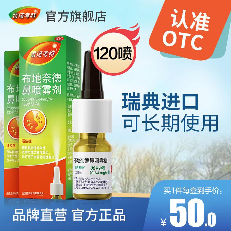 2瓶雷诺考特布地奈德鼻炎喷雾喷剂鼻炎药鼻炎治疗器鼻炎一喷灵