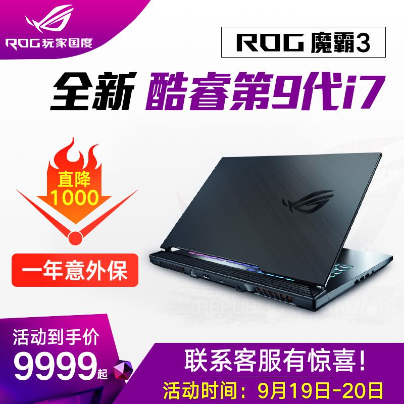 ROG魔霸3 9代i7/GTX1660ti/RTX2060 15.6英寸 144hz 3ms玩家国度吃鸡游戏本九代i7游戏手提笔记本电脑窄边框