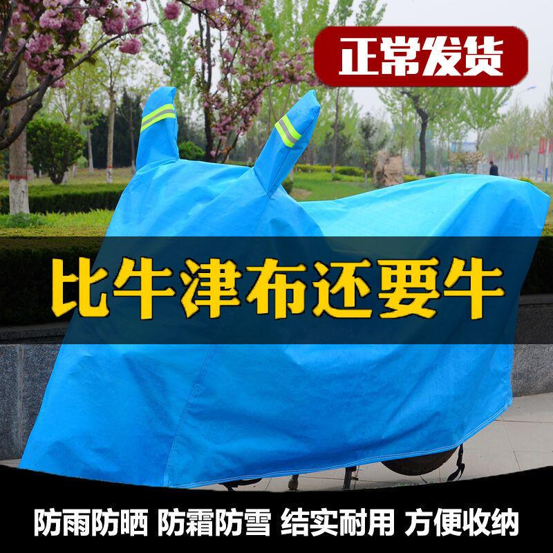 电动车防雨罩车衣子防水防尘防晒罩