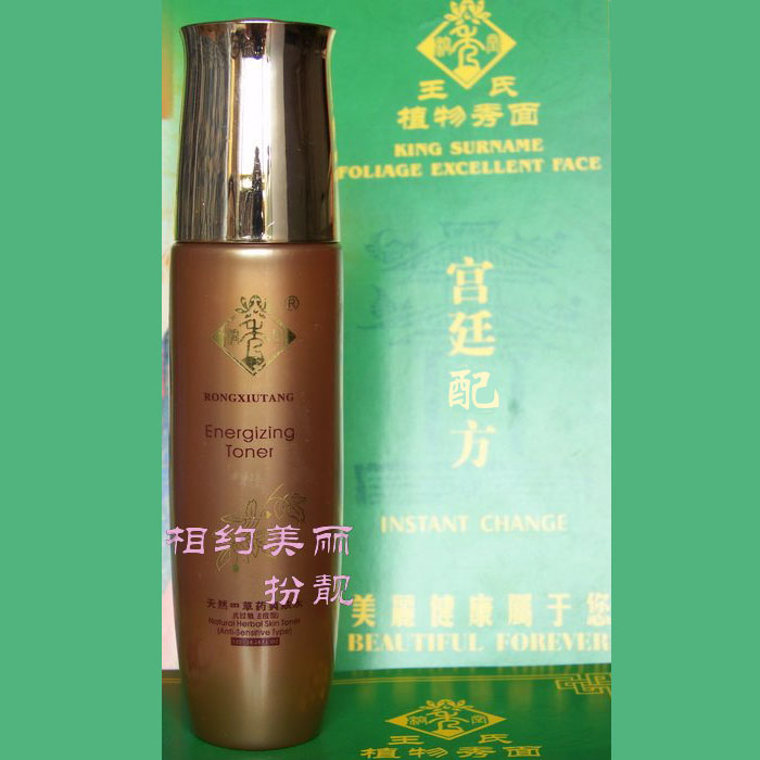 Rongxiutang Wangs plant Xiumian - natural Chinese herbal medicine Toner (anti allergy and anti acne type) 120ml authentic product