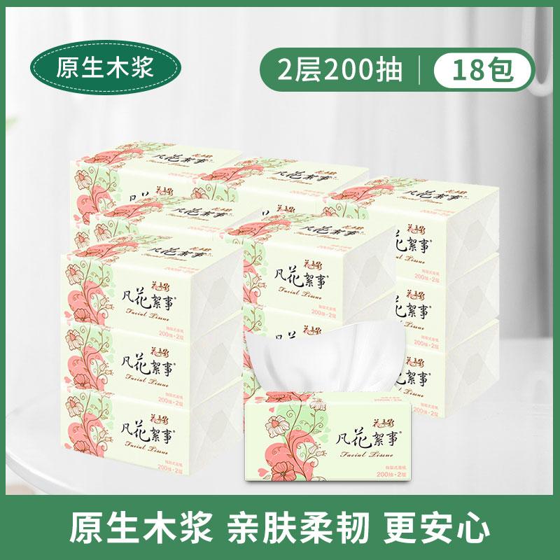 花弄影2层200抽18包抽纸家庭装家用餐巾纸面巾纸软抽实惠装整箱
