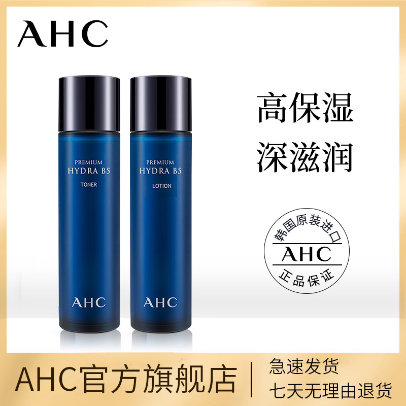 AHC官方旗舰店B5玻尿酸水乳套装补水保湿学生护肤品官网韩国正品