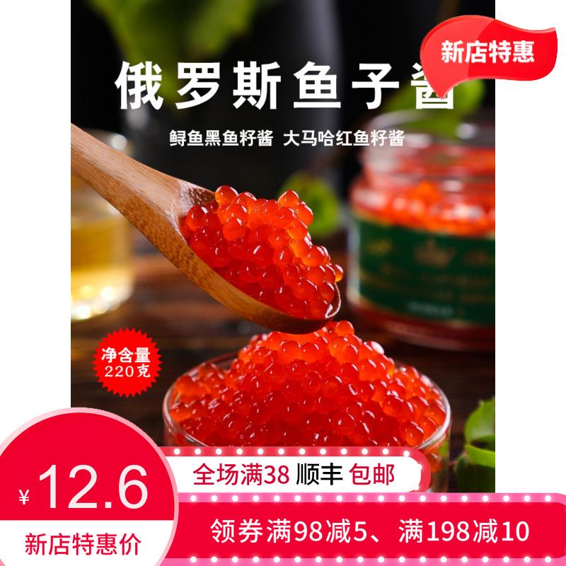 俄罗斯鱼子酱 红鱼子酱罐头 大马哈鱼籽酱 日韩寿司料理220克