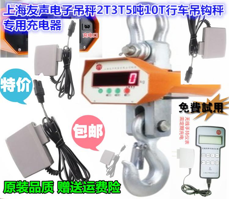 上海友声电子挂钩秤2T3T5吨10t行车吊秤台称桌称充电器电源线包邮