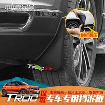 大众探歌TROC改装挡泥板探歌专用挡泥皮烤漆软胶条防撞装饰配件