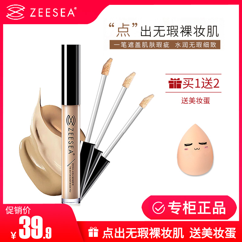 Zeesea color concealer, female pox print covers dark circles, lips, and lip gloss.