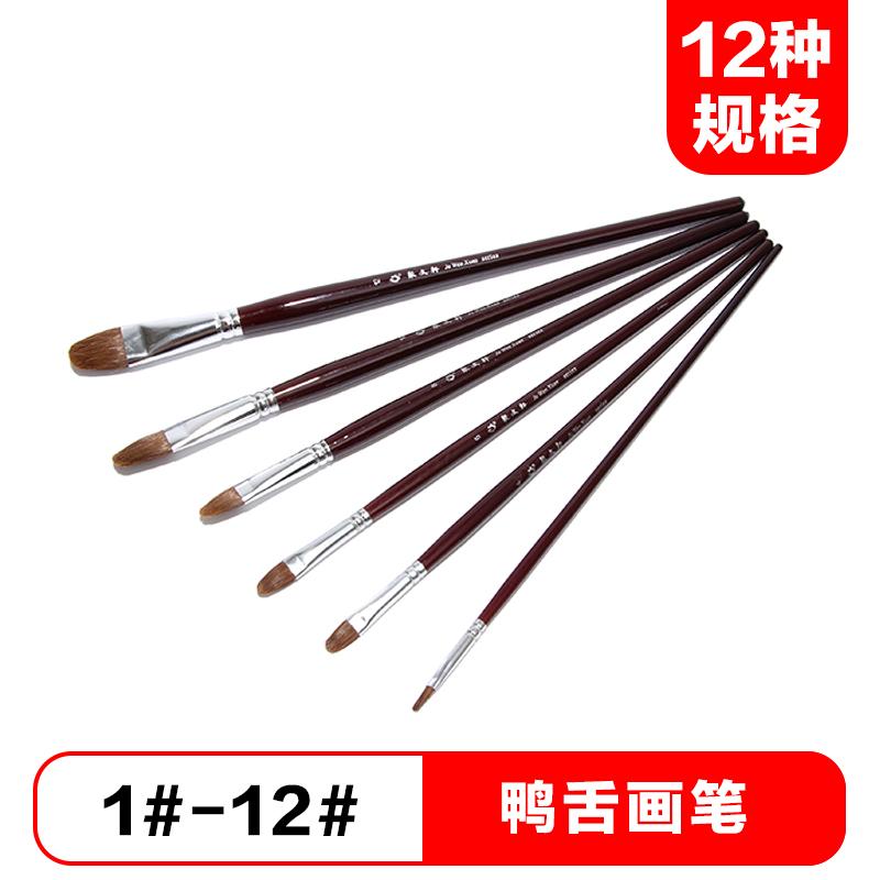 丙烯画笔排笔鸭舌型狼毫画笔 水粉画笔软油画画笔纺织画笔均可使用 初学者1-12号单支画笔硬毛笔6支套装