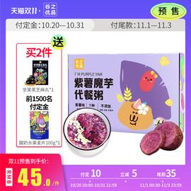 谷之优品 紫薯魔芋代餐粥饱腹食品即食早餐五谷粗粮代餐粉紫薯粉图片