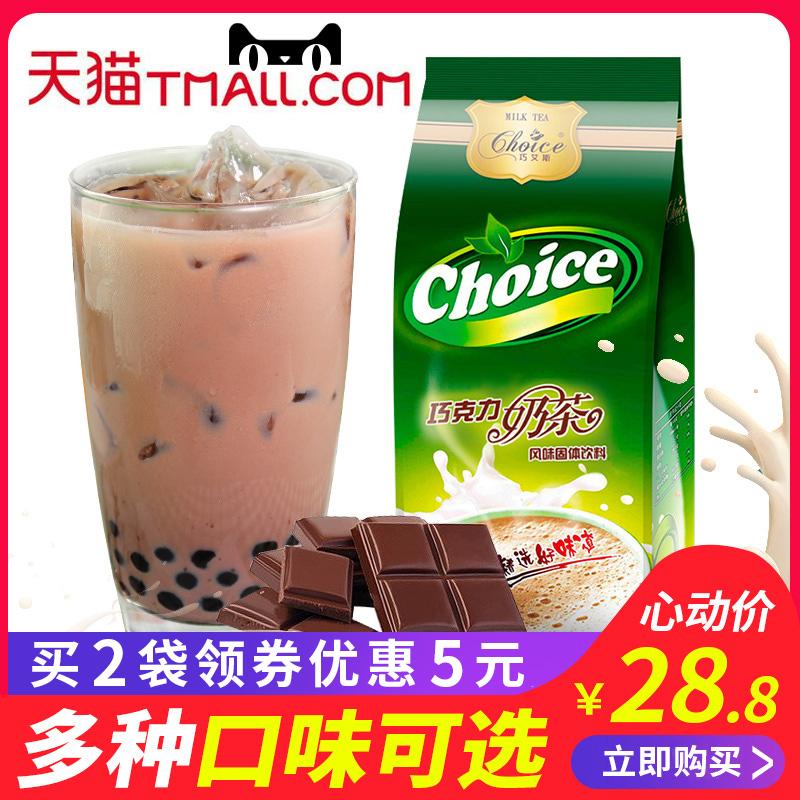 速溶巧克力奶茶粉袋装即冲即饮三合一珍珠奶茶店专用商用原味批发,可领取1元天猫优惠券