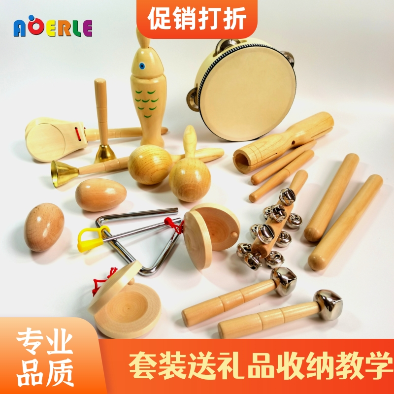 Childrens musical instrument set log sand hammer primary school percussion instrument combination music toy waist drum hearing aid bell