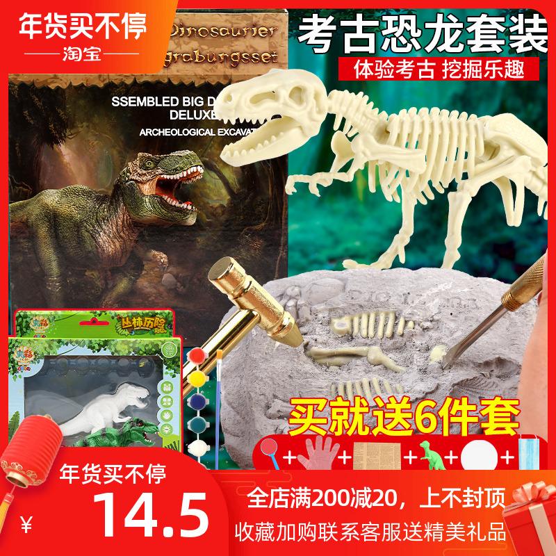儿童恐龙化石考古挖掘玩具 男孩挖标本手工diy霸王龙骨架拼装模型