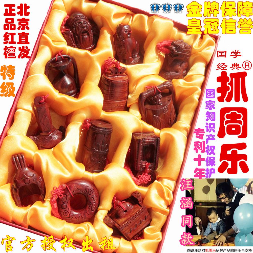 Аренда улов неделю музыка аренда ребенок полный год китайский стиль улов неделю статьи день рождения инструмент стиль годовщина pinzheng пурпурный сандаловое дерево дезинфекция